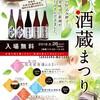 開催されます!! 「房島屋を醸す所酒造 初夏の酒蔵まつり」