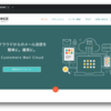 Customers Mail Cloudを使ってスクリプトでメール送信を実現する
