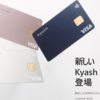 新しいKyash Cardについて気になった点とその回答