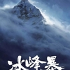 「氷峰暴(オーバー・エベレスト 陰謀の氷壁 )」11月15日から日本で公開