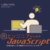 #技術書典 6で、『 #非エンジニアのためのJavaScript 』という本を出します