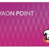 イオンの共通ポイントカード「WAON POINTカード」誕生