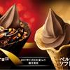 ミニストップ本日発売「贅沢ベルギーチョコソフト」たべたおー!!