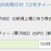 初めての株取引。IPO当選したジモティーの株を初値で売って利益13万円!