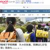 School restart in Tottori and Aomori! [COVID-19] [extended emergency declaration]