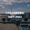 DIA修行第5セット目第1レグ:中国国際航空(CA926便)で成田空港から北京首都国際空港へ飛んでみた!