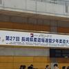 『第27回長崎県柔道場連盟少年柔道大会』 結果
