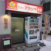 ニューアカシヤ 中央店 / 札幌市中央区北1条西8丁目 1条ATビル 1F