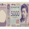 【福岡】新5000円札の裏の綺麗な花はなに?どこ?場所は北九州の死ぬまでに行きたい日本を代表する絶景スポットだった