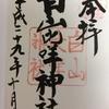 石川ー金沢(金剱宮,金運のパワースポット乙剱社,金沢彩の庭ホテル)
