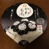 井村屋「やわもちアイス 黒ごまカップ」は、黒ごま好きにはたまらなく美味しい…!