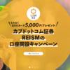 【3月31日まで】口座開設でクオカード5000円がもらえるキャンペーンがやってるよ