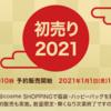 【福袋2021】アットコスメでコスメ福袋が大放出!!12/25 10時~ と 1/1 10時~始まります!
