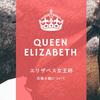 エリザベス女王杯(2017年)に出走する1〜4人気の古馬4頭をドーンと解説!ーー展望