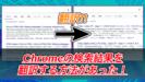 【Chrome】検索結果を翻訳する方法があった!その方法は...