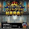 level.1623【マスターズGP&雑談】カオスなS以下限定!!