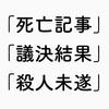 【ワンピース】七武海撤廃!世界会議での三大ニュース「死亡記事」「議決結果」「殺人未遂」とは何なのか?【956話考察】