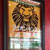 【札幌】劇団四季のライオンキングを観に行こう【北海道四季劇場】
