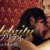 【映画】セレブリティ 欲望とセックスの罠のあらすじ動画フル
