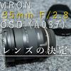 旅レンズ決定番!広角レンズ3本買って結局TAMRON 17-35mm F/2.8-4(Model A037)を選んだ理由!
