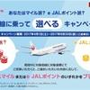 (2017JALキャンペーン)対象のお客さま限定 2017年春 あなたはマイル派?e JALポイント派? 国内線に乗って選べるキャンペーン!
