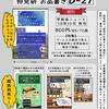【告知】#関西コミティア53 のお品書きや 会場案内など~配置は【D-27】の #関西コミティア ~