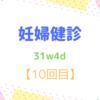 31w4d 妊婦健診【10回目】 里帰り先初診