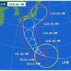 台風19号に向けて準備すること