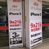 iPhone5購入しました:発売初日のApple Store渋谷、西新宿ビックやヨドバシの状況