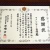 平成28年9月16日 東京消防庁より感謝状をいただきました