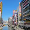 続編『地方都市・神戸市在住者が浪花のミナミ観光』その1/2。