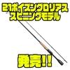【シマノ】フルモデルチェンジした2021年ロッド「21ポイズングロリアス スピニングモデル」発売!