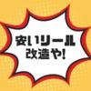【avail】安いベイトリールを改造するオハナシ。【飛距離大幅UP❗️】