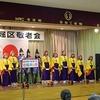 岩堀区敬老会(三河万歳クラブ)