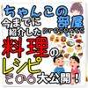 簡単レシピ紹介!その6