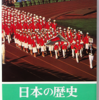 蝋山政道「日本の歴史26 よみがえる日本」(中公文庫)