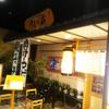 ぶらり府中旅で天丼食べてきました。