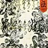 日本史リブレット、一揆の世界と法