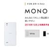 docomoオリジナル格安スマホ「MONO」登場!本体648円は「端末購入サポート」の条件付きだから注意が必要