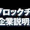 開催まもなく!Xthetaも参加!仮想通貨・ブロックチェーン企業合同企業説明会in東京