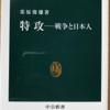 栗原俊雄「特攻 戦争と日本人」(中公新書)