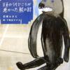 【読書】「頭のうちどころが悪かった熊の話」を読んでみた