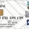 ビューサンクスポイントで交換したルミネ商品券1万6千円分を現金化してみた件