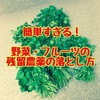 【簡単】野菜やフルーツの農薬を落とす方法