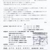 2017年2月14日(火)稲垣建材×城東テクノ ランチ研修会のご案内