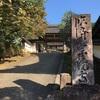 御朱印巡り お漬物の沢庵の由来の神社 宗鏡寺
