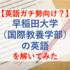 【TOEIC満点取得者が解いてみた】早稲田(国際教養)の英語長文【感想と対策】