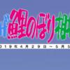 第32回 泳げ鯉のぼり 相模川 4月29日~5月5日!