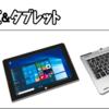 【 ドンキ 】ドン・キホーテ『 情熱価格 』からキーボード付きWindows10タブレット「 ジブン専用PC&タブレット 」を発売!【 史上最安値水準 】