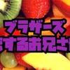 ブラザーズ「春日雪斗」ネタバレ